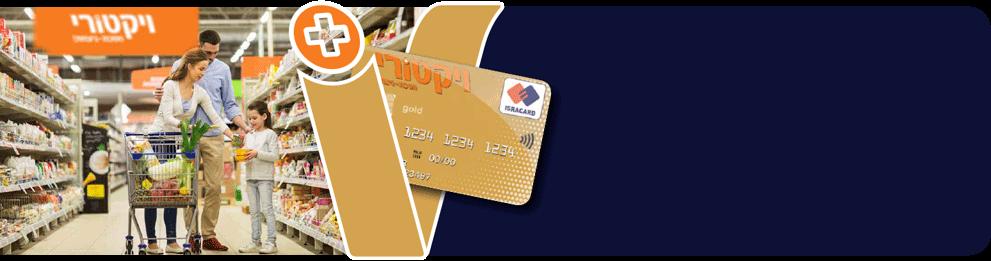 לוגו ויקטורי עם כרטיס ויקטורי, מצד שמאל זוג עם ילדה עושים קניות בחנות ויקטורי